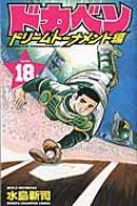 ドカベン ドリームトーナメント編 18 少年チャンピオン・コミックス