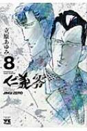 仁義零 8 ヤングチャンピオン・コミックス
