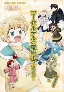 コーセルテルの竜術士 〜子竜物語〜7 IDコミックス/ZERO-SUMコミックス