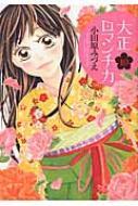 大正ロマンチカ 10 ミッシィコミックス Next Comics F