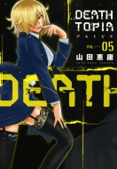 Deathtopia 5 イブニングkc