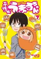 干物妹!うまるちゃん 7 ヤングジャンプコミックス