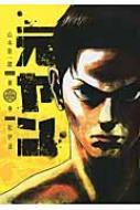 元ヤン 1 ヤングジャンプコミックス