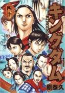 キングダム 40 ヤングジャンプコミックス