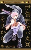 伊賀野カバ丸 そりから マーガレットコミックス