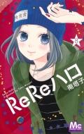 Rereハロ 8 マーガレットコミックス