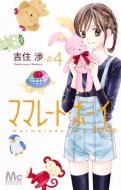 ママレード・ボーイ Little 4 マーガレットコミックス