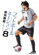 フットボールネーション 8 ビッグコミックスペリオール