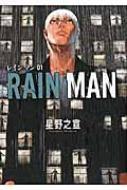 レインマン 1 ビッグコミックススペシャル