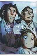 ガーゴイル 4 Ykコミックス