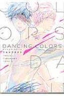Dancing Colors Fcオンブルーコミックス