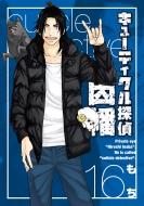 キューティクル探偵因幡 16 Gファンタジーコミックス