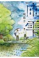 雨雫 バンブーコミックス / Qpaコレクション