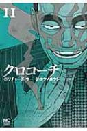 クロコーチ11 ニチブン・コミックス