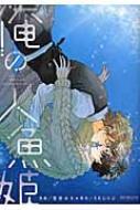 俺の人魚姫 ビーボーイコミックスデラックス