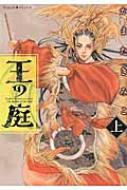 王の庭 1 Nemuki+コミックス