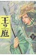 王の庭 2 Nemuki+コミックス