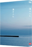 海のふた 特装限定版 DVD