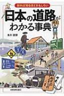 日本の道路がわかる事典 知れば知るほどおもしろい