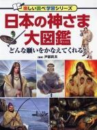 日本の神さま大図鑑 どんな願いをかなえてくれる? 楽しい調べ学習シリーズ