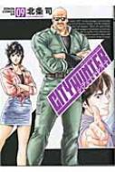 シティーハンター XYZ edition 9 ゼノンコミックス