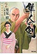 江戸常勤家老 隼人の剣 2 トクマコミックス