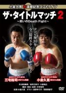 小倉久寛 祝還暦記念コントライブ「ザ・タイトルマッチ2」〜笑いのDeath Fight〜