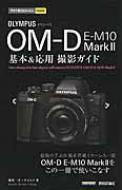 オリンパスOM‐D E‐M10 Mark2基本&応用撮影ガイド 今すぐ使えるかんたんmini
