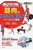 筋肉の使い方・鍛え方パーフェクト事典 筋力アップからスポーツ動作の強化まで