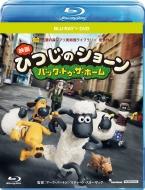 ひつじのショーン 〜バック・トゥ・ザ・ホーム〜ブルーレイディスク+DVDセット