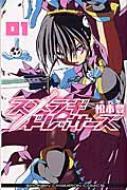 スメラギドレッサーズ 1 少年チャンピオン・コミックス