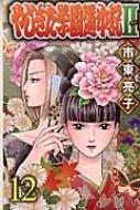 やじきた学園道中記II 12 プリンセス・コミックス