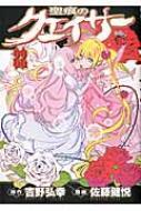 聖痕のクェイサー 22 チャンピオンREDコミックス