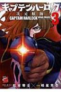 キャプテンハーロック -次元航海-3 チャンピオンREDコミックス