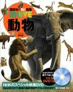 動物 講談社の動く図鑑MOVE