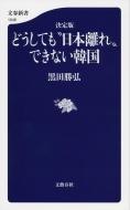 """決定版 どうしても""""日本離れ""""できない韓国 文春新書"""
