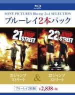 21ジャンプストリート/22ジャンプストリート