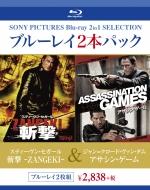 スティーヴン・セガール 斬撃 -ZANGEKI-/ジャン=クロード・ヴァン・ダム アサシン・ゲーム