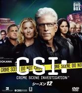 CSI:科学捜査班 コンパクト DVD-BOX シーズン12