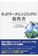 ネットワークエンジニアの教科書