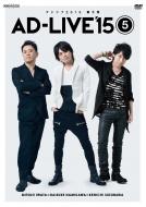 AD-LIVE 2015 第5巻 (岩田光央×浪川大輔×鈴村健一)