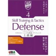 JBA公式テキスト Vol.4 スキルトレーニング&戦術・ディフェンス【上級編】