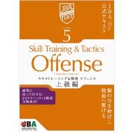 JBA公式テキスト Vol.5 スキルトレーニング&戦術・オフェンス【上級編】