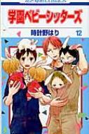 学園ベビーシッターズ 12 花とゆめコミックス