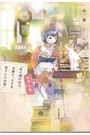 「あの商店街の、本屋の、小さな奥さんのお話。」初恋本屋。 花とゆめコミックス