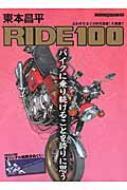 東本昌平ride 100 モーターマガジンムック