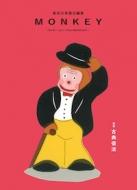 Monkey Vol.7 古典復活