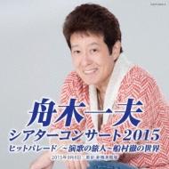 シアターコンサート 2015 ヒットパレード/〜演歌の旅人〜船村徹の世界