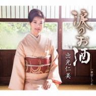 HMV&BOOKS online出光仁美/涙のお酒
