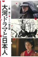 大河ドラマと日本人